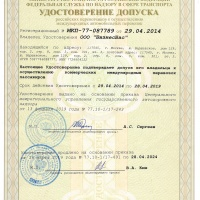 International Transportation Admittance Certificate