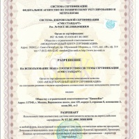 "Conformance Mark of ""SMK STANDART "" Certification System Usage Permission"